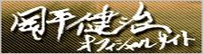 岡平健治公式サイト